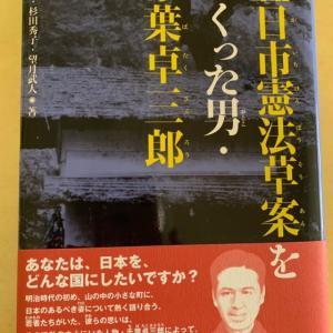 尾崎東大和市長おすすめの一冊🤗🍎🦚
