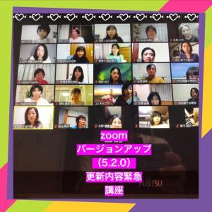 zoom5.2.0バージョンアップ