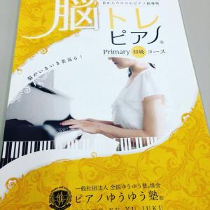 脳トレピアノ