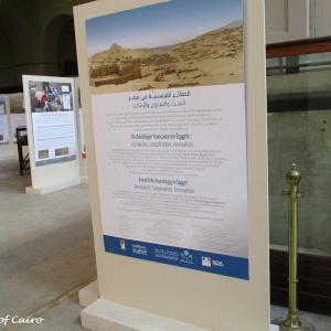 エジプト考古学博物館~メレルの日誌~