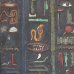 エジプト考古学博物館~コプト語のオストラコン~