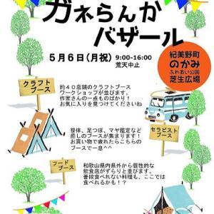GW最終日はガネらんか@和歌山紀美野町に出店します♪