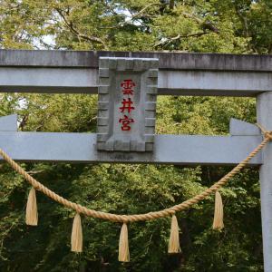 雲井宮郷造神社に参拝