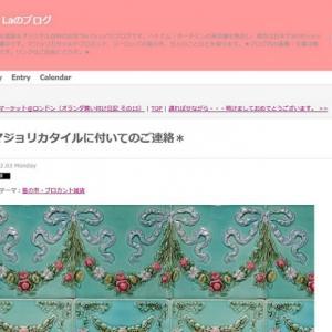 JUGEMブログでヘッダー(タイトルバー)の色を変更する方法