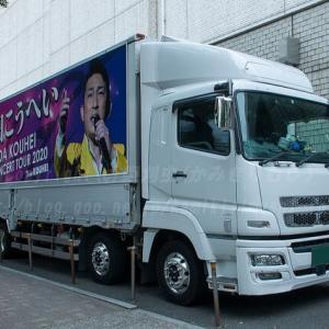 福田こうへいコンサート ツアー2020