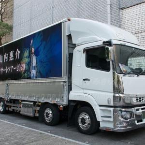 山内惠介  デビュー20周年記念リサイタル