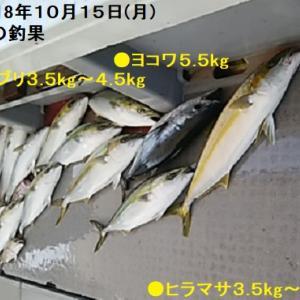 長幸丸●2018年10/23(火)最新大物釣果速報!