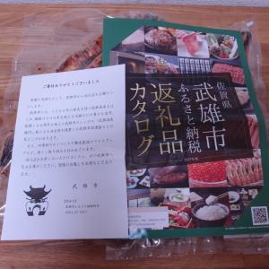 佐賀県武雄市にふるさと納税をしてうなぎが届きました