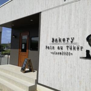 白浜の新しいパン屋 Bakery pain au Tukor(パンオトゥクル)