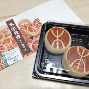 今日のあんこ#139 久しぶりの本ノ字饅頭♥( *´艸`)