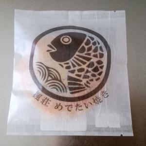 今日のあんこ#162 楓荘 めでたい焼き【和歌山県】