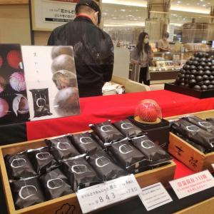 今日のあんこ#163 念願の「和菓子司いずみや」の黒かりん買いました♥【神奈川県】
