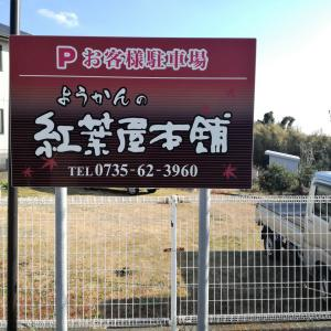 今日のあんこ#168 日本最南端の羊羹屋!「紅葉屋本舗」の塩羊羹【和歌山県】