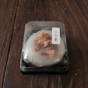 今日の和菓子#171 「潮ざき」の上生菓子・クル実【和歌山県】