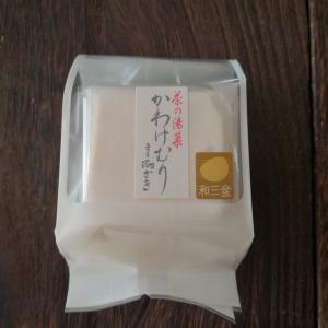 今日の和菓子#174 「潮ざき」のかわけむり【和歌山県】