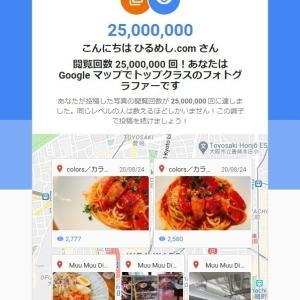 Googleマップの閲覧回数2,500万回!