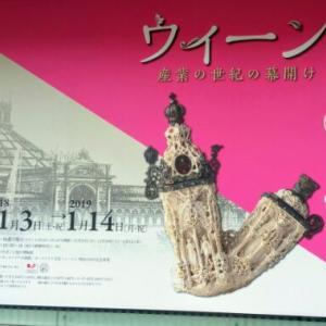ウィーン万国博覧会@たばこと塩の博物館