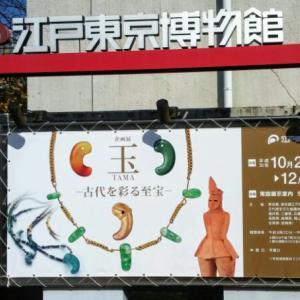 玉ー古代を彩る至宝ー@江戸東京博物館