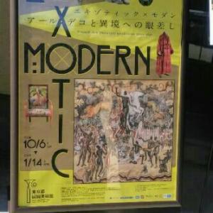 エキゾティック×モダン アール・デコと異境への眼差し@東京都庭園美術館