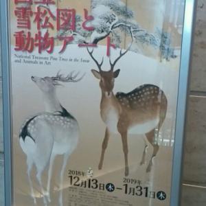 国宝 雪松図と動物アート@三井記念美術館