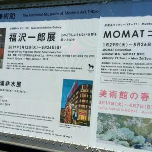 このどうしようもない世界を笑いとばせ 他@東京国立近代美術館