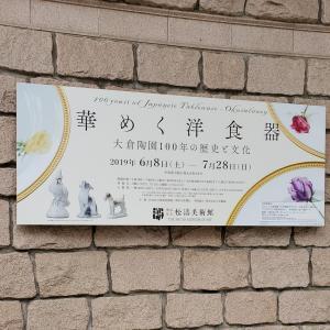 華めく洋食器@松濤美術館