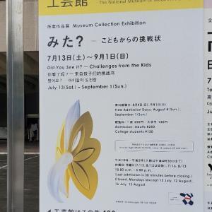みた? ―こどもからの挑戦状@東京国立近代美術館 工芸館