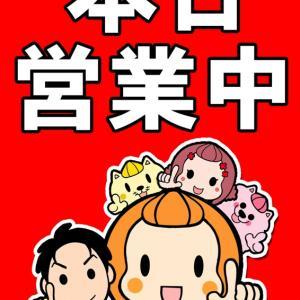 6月9日(火)DELFEELニュー東京からのお知らせです。
