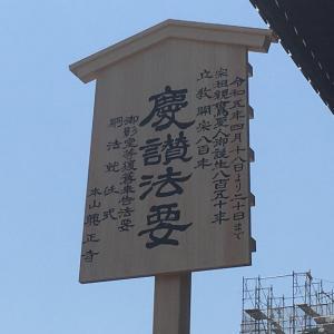 久しぶりの京都で大役を務めさせいただきました。