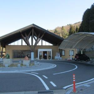 湯屋霊泉 バーデンパークSOGI 曽木温泉