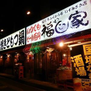 生ビール100円「福わ家」