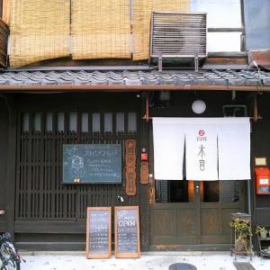 3/25オープン「喫茶キオト」
