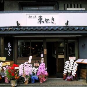 3/26オープン「十割蕎麦 東せき」