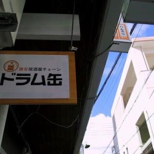 沖縄「立ち飲み居酒屋 ドラム缶 栄町店」