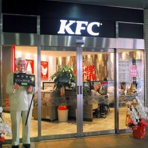 8/20オープン「KFC北大路ビブレ店」