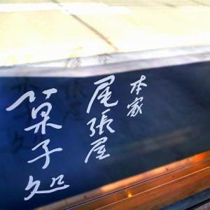 9/16プレオープン「本家尾張屋 菓子処」