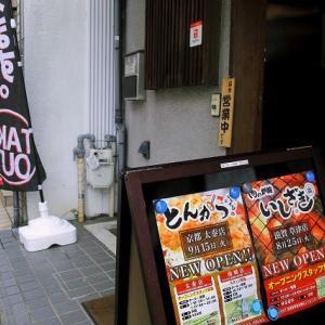 9/15オープン「とんかついしざき太秦店」