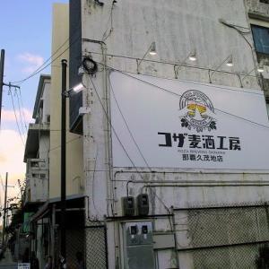 コザ麦酒工房那覇 久茂地店