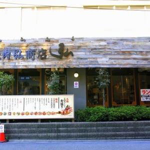 焼肉 弘商店 京都駅西