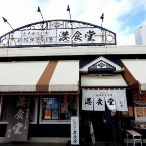 新潟「港食堂」
