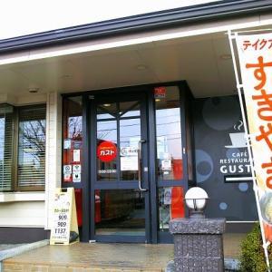 モーニング「ガスト京都宝ヶ池店」