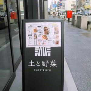 5/31オープン「土と野菜KARITENPO」