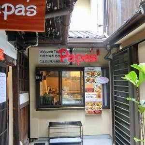 烏丸仏光寺「lunch Papa's」