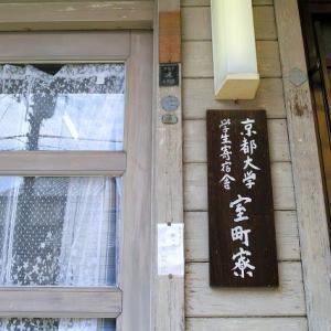 素敵な佇まい「京都大学室町寮」