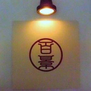 8/11オープン「喫茶 百景」