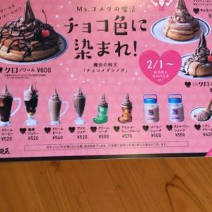 今日からコメダにチョコのクロノワール(^o^)
