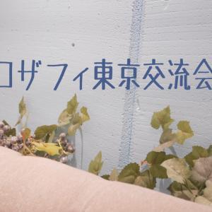 【ロザフィ東京交流会】参加してきました!