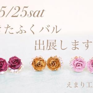 5/25(土)えまり工房(ロザフィ)は中目黒にて3年ぶりにイベント出展します