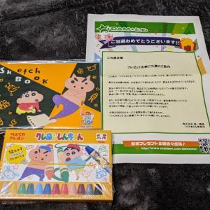 DAM★ともプレゼント企画 当選報告(映画 クレヨンしんちゃん)