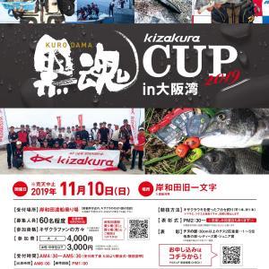 黒魂 CUP2019 in大阪湾大会